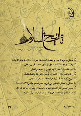 فصلنامه تاریخ اسلام، شماره 74،تابستان 1397