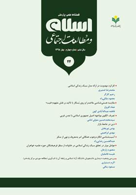 فصلنامه علمی-پژوهشی اسلام و مطالعات اجتماعی ، شمارهبیست و چهارم، بهار1398