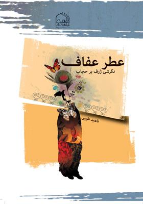 عطر عفاف (نگرشی ژرف بر حجاب)