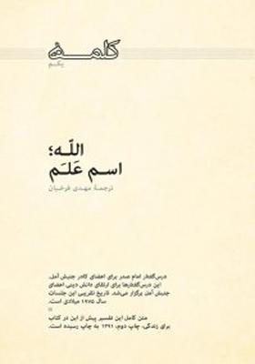 کلمه یکم الله؛ اسم علم