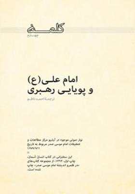 کلمه چهارم امام علی(ع) و پویایی رهبری