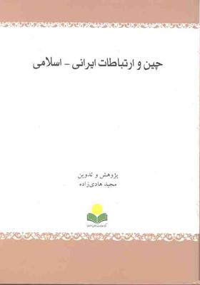 چین و ارتباطات ایرانی- اسلامی