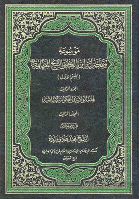فقه الولایه و الحکومه الاسلامیه (جلد سوم) موسوعه آیت الله مظاهری