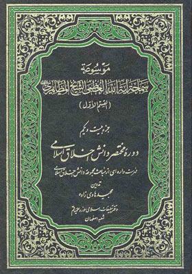 دوره مختصر دانش اخلاق اسلامی
