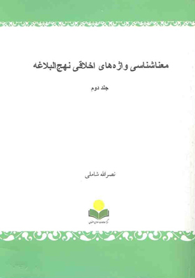معناشناسی واژه های اخلاقی نهج البلاغه جلد دوم