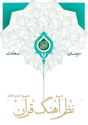 نظم آهنگ قرآن