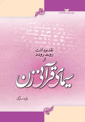 نقد برداشت روث رودد از سیمای قرآنی زن