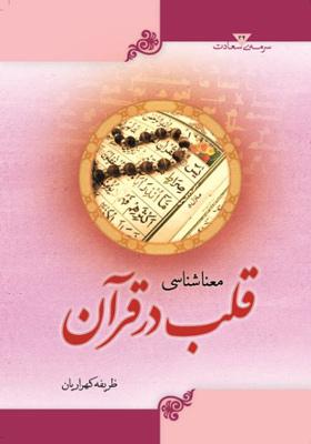معناشناسی قلب در قرآن
