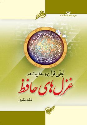 تجلی قرآن و حدیث در غزلهای حافظ