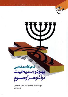 تحولات مذهبی یهود و مسیحیت در هزاره سوم