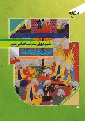 شیوههای معرفت افزایی دینی در نهجالبلاغه