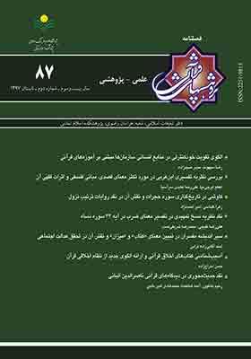 فصلنامه پژوهش های قرآنی شماره 87؛ تابستان 1397