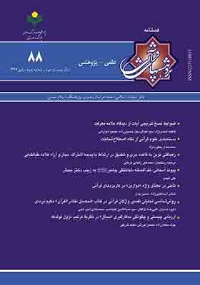 فصلنامه پژوهش های قرآنی شماره 88؛ پاییز 1397