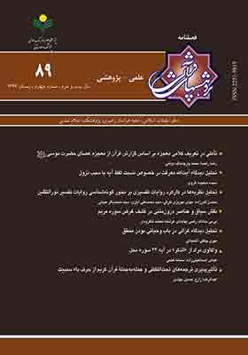 فصلنامه پژوهش های قرآنی شماره 89؛ زمستان 1397