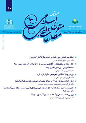 فصلنامه مطالعات ادبی و متون اسلامی،سال سوم شماره 2، تابستان 1397