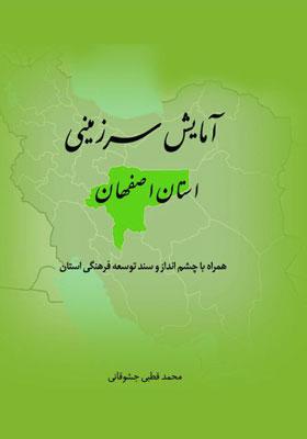 آمایش سرزمینی استان اصفهان (همراه با چشم انداز توسعه فرهنگی استان)