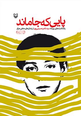 پایی که جا ماند( یادداشتهای روزانه سیدناصر حسینی پور از زندانهای مخفی عراق)