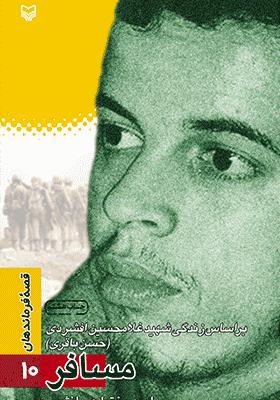 مسافر: بر اساس زندگی شهید غلامحسین افشردی«حسن باقری»