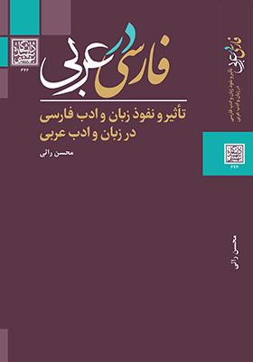 فارسی در عربی: تاثیر و نفوذ زبان و ادب فارسی در زبان و ادب عربی