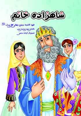 شاهزاده خانم (بانو شهربانو ) ؛ مجموعه اصحاب پیامبر(ص) و ائمه (ع)