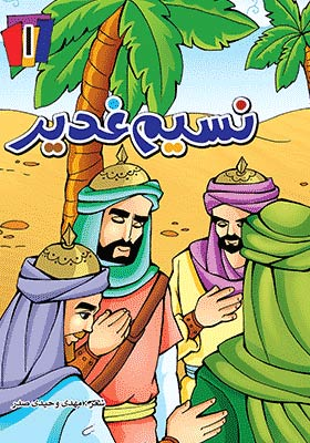 نسیم غدیر (جلد اول)