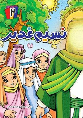 نسیم غدیر (جلد دوم)