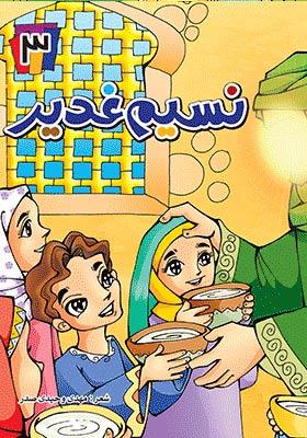 نسیم غدیر (جلد سوم)