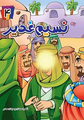 نسیم غدیر (جلد چهارم)