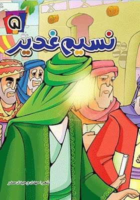 نسیم غدیر (جلد پنجم)