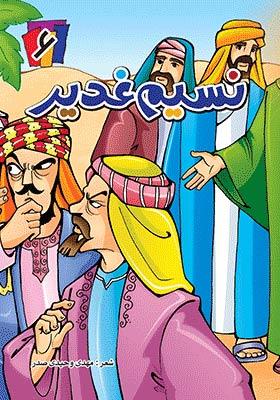 نسیم غدیر (جلد ششم)