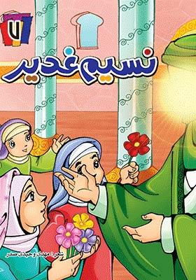 نسیم غدیر (جلد هفتم)