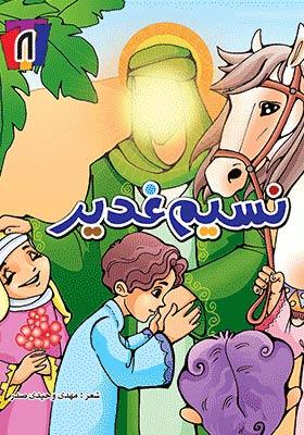 نسیم غدیر (جلد هشتم)