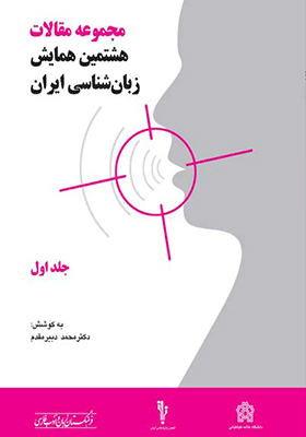 مجموعه مقالات هشتمین همایش زبانشناسی (جلد اول)