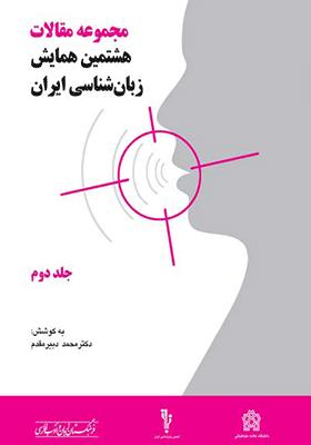 مجموعه مقالات هشتمین همایش زبانشناسی (جلد دوم)