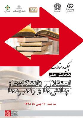 همایش ملی استقلال دانشگاه ها: چالش ها و راهبردها