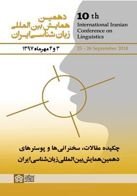 چکیده مقالات، سخنرانی ها و پوسترهای دهمین همایش بین المللی زبان شناسی ایران