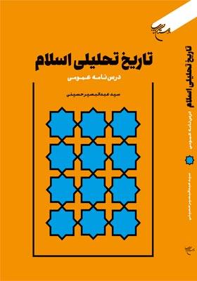تاریخ تحلیلی اسلام (درس نامه عمومی)