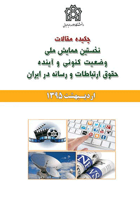 چکیده مقالات نخستین همایش ملی وضعیت کنونی و آینده حقوق ارتباطات و رسانه در ایران