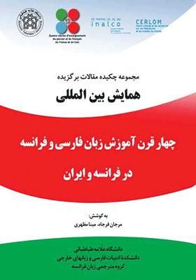 نخستین همایش بین المللی چهار قرن آموزش فارسی و فرانسه در کشورهای ایران و فرانسه