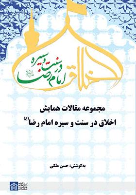مجموعه مقالات همایش اخلاق در سنت و سیره امام رضا (ع)