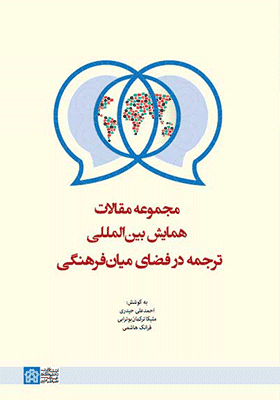 مجموعه مقالات همایش بین المللی ترجمه در فضای میان فرهنگی
