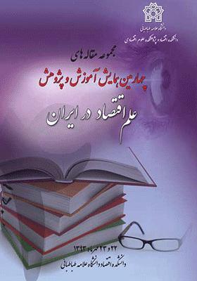 مجموعه مقالات چهارمین همایش آموزش و پژوهش علم اقتصاد در ایران