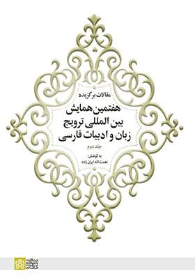 هفتمین همایش بین المللی انجمن ترویج زبان و ادب فارسی (جلد دوم)
