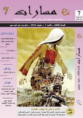 مسارات العدد 7 (مجله فصلیه متخصصه تعنی بالدراسات الفلسفیه والانسانیات)