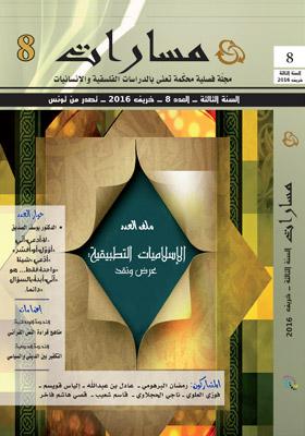 مسارات العدد 8 (مجله فصلیه متخصصه تعنی بالدراسات الفلسفیه والانسانیات)
