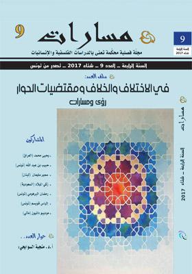 مسارات العدد 9 (مجله فصلیه متخصصه تعنی بالدراسات الفلسفیه والانسانیات)