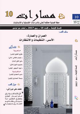 مسارات العدد 10 (مجله فصلیه متخصصه تعنی بالدراسات الفلسفیه والانسانیات)