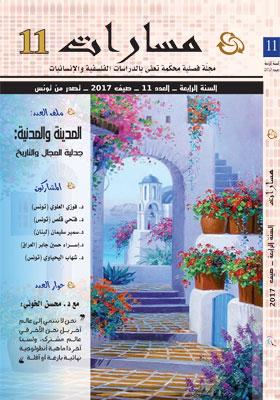مسارات العدد 11 (مجله فصلیه متخصصه تعنی بالدراسات الفلسفیه والانسانیات)