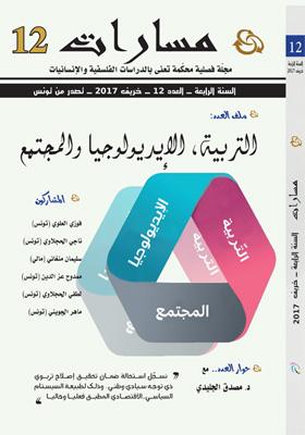 مسارات العدد 12 (مجله فصلیه متخصصه تعنی بالدراسات الفلسفیه والانسانیات)