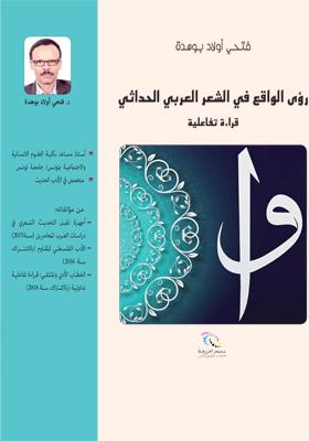رؤی الواقع فی الشعر العربیّ الحداثیّ: قراءة تفاعلیّة